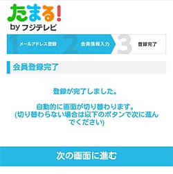 たまる!「登録完了」画面